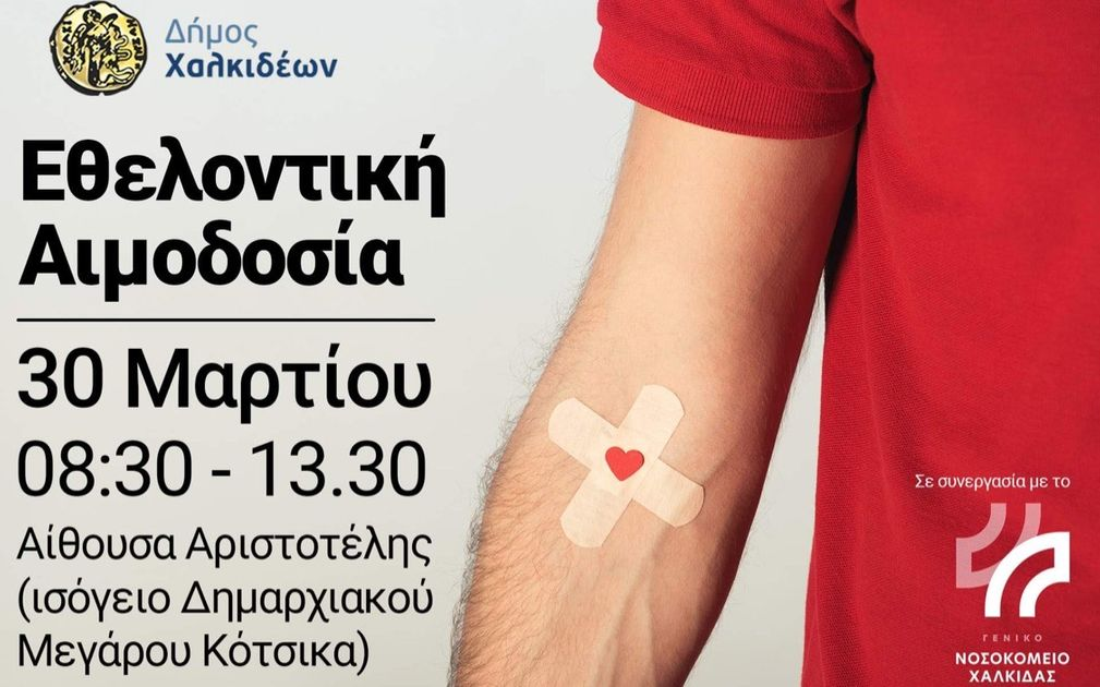 Εθελοντική Αιμοδοσία - Χαλκίδα