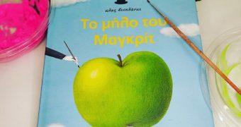 Το μήλο του Μαγκρίτ - Βιβλιοπρόταση