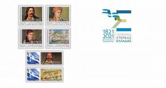 επετειακά γραμματόσημα Στερεά Ελλάδα