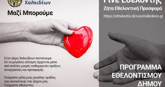 πρόγραμμα εθελοντισμού Δήμος Χαλκιδέων