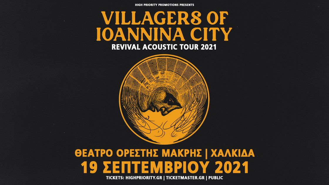 Villagers of Ioannina City Χαλκίδα