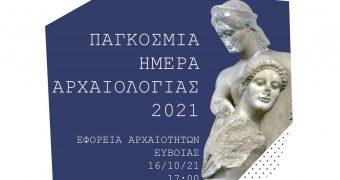 Παγκόσμια Μέρα Αρχαιολογίας